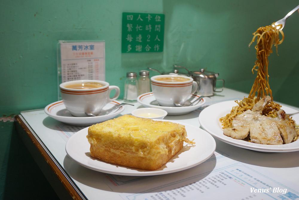 萬芳冰室南京店|1秒回到香港茶餐廳