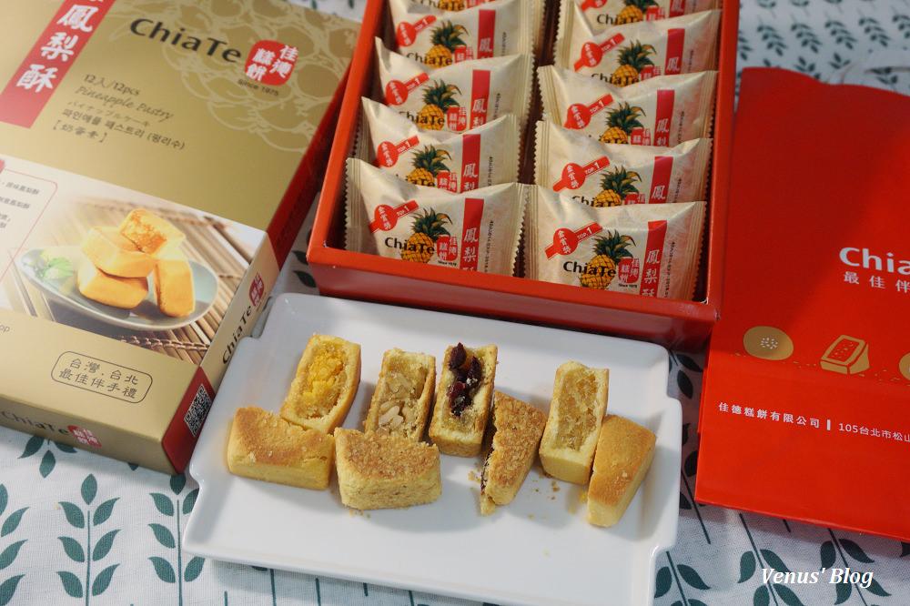 台北伴手禮|佳德鳳梨酥,哪種口味最好吃?