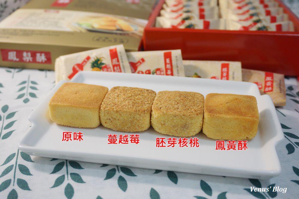 台北必買,台北伴手禮,佳德鳳梨酥,佳德,台北哪家鳳梨酥最好吃