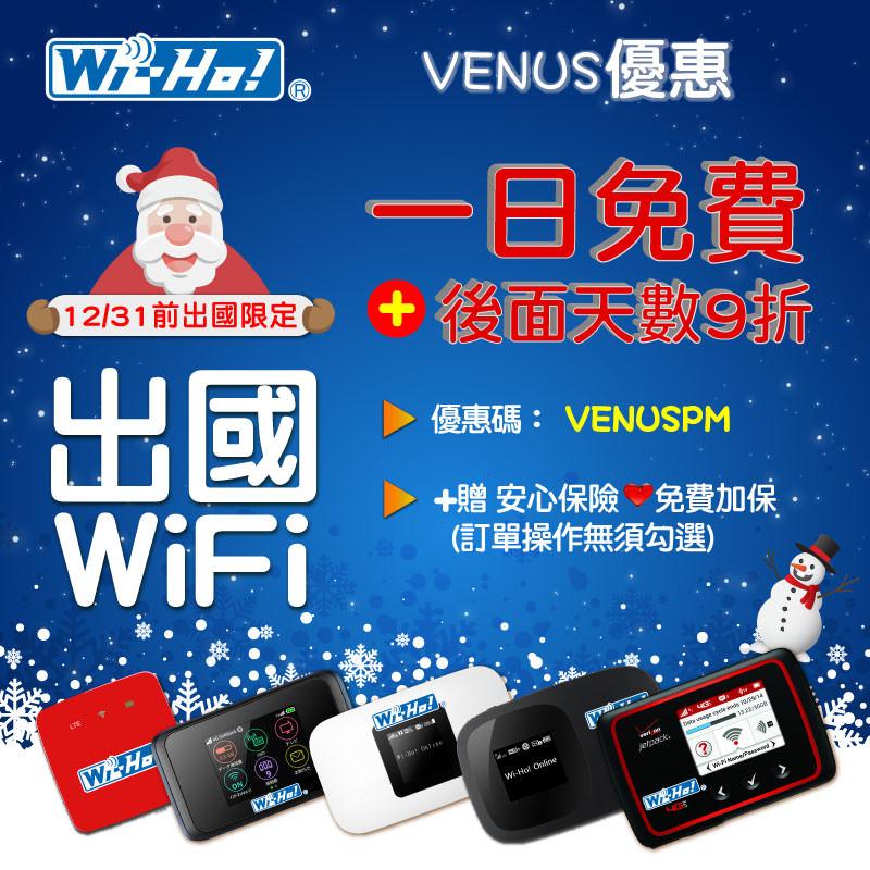 Wi-Ho出國上網、全世界一日免費優惠(限12/31前出國)