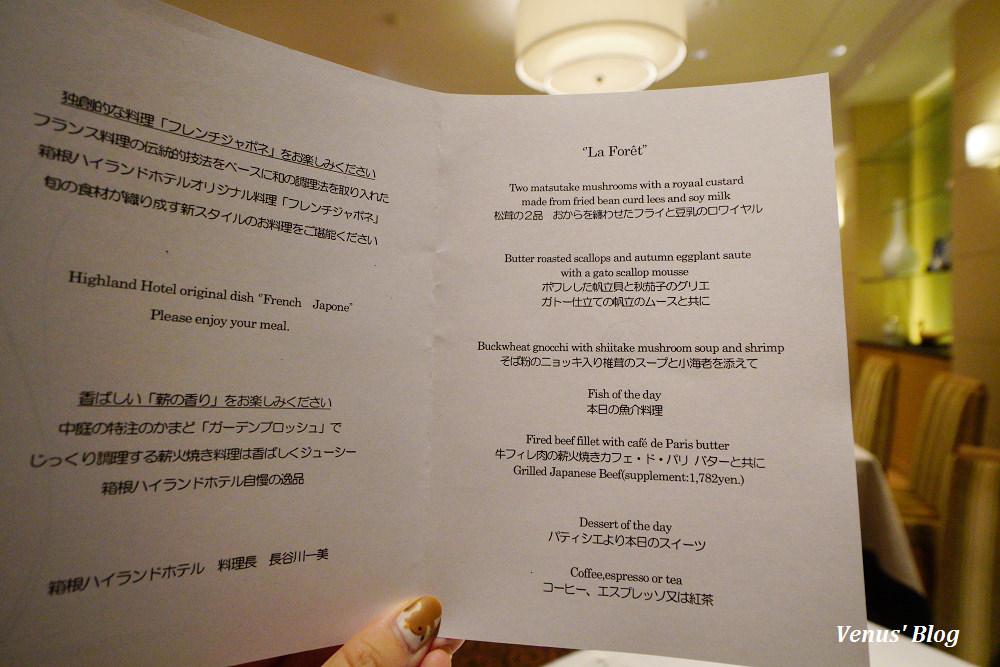 箱根飯店,箱根高原飯店,Hakone Highland Hotel,箱根西式飯店,箱根鎌倉周遊券,箱根賞楓