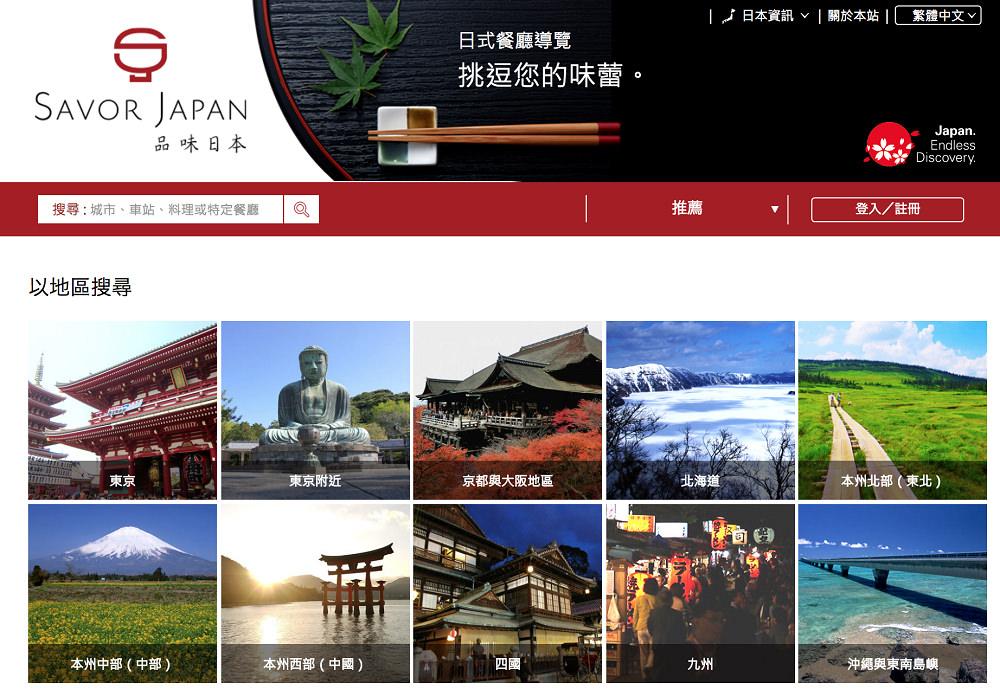 日本美食網站SAVOR JAPAN,道地美食推薦.正確用餐方式