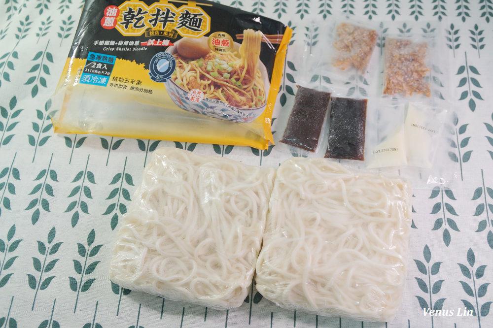 點線麵,急凍熟麵,懶人煮麵,辣醬麵,油蔥乾拌麵,日式味噌拉麵