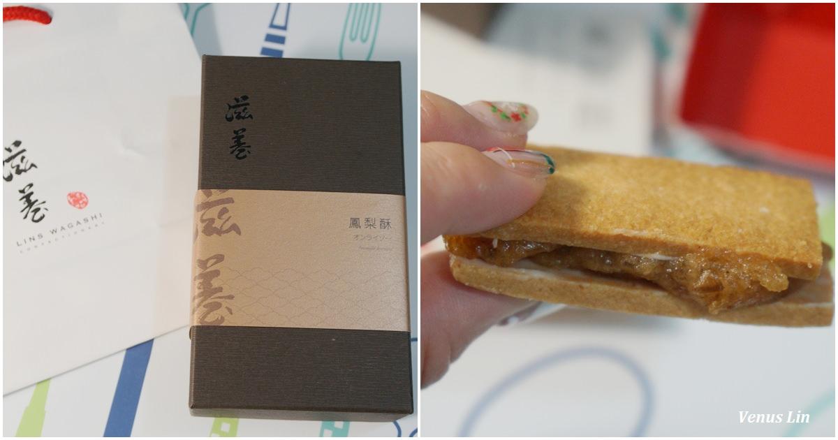 台北伴手禮 滋養製菓鳳梨酥,這不是鳳梨酥,但是好好吃
