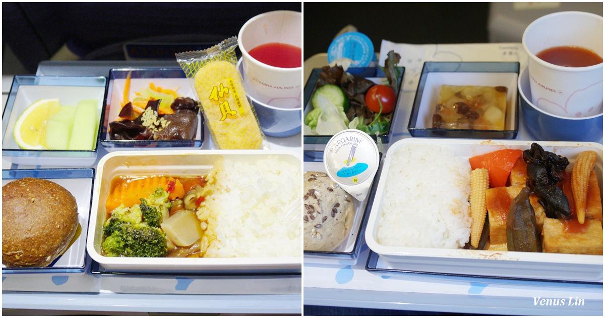 中華航空A330松山飛東京羽田來回經濟艙中式素食飛機餐 2017.12.7~12.13