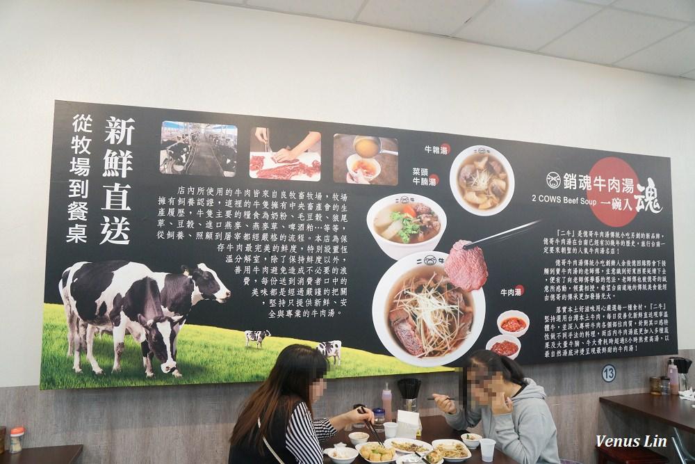 台南牛肉湯,安平牛肉湯,二牛牛肉湯,億哥牛肉湯新品牌,恆溫分解室,文章牛肉湯隔壁