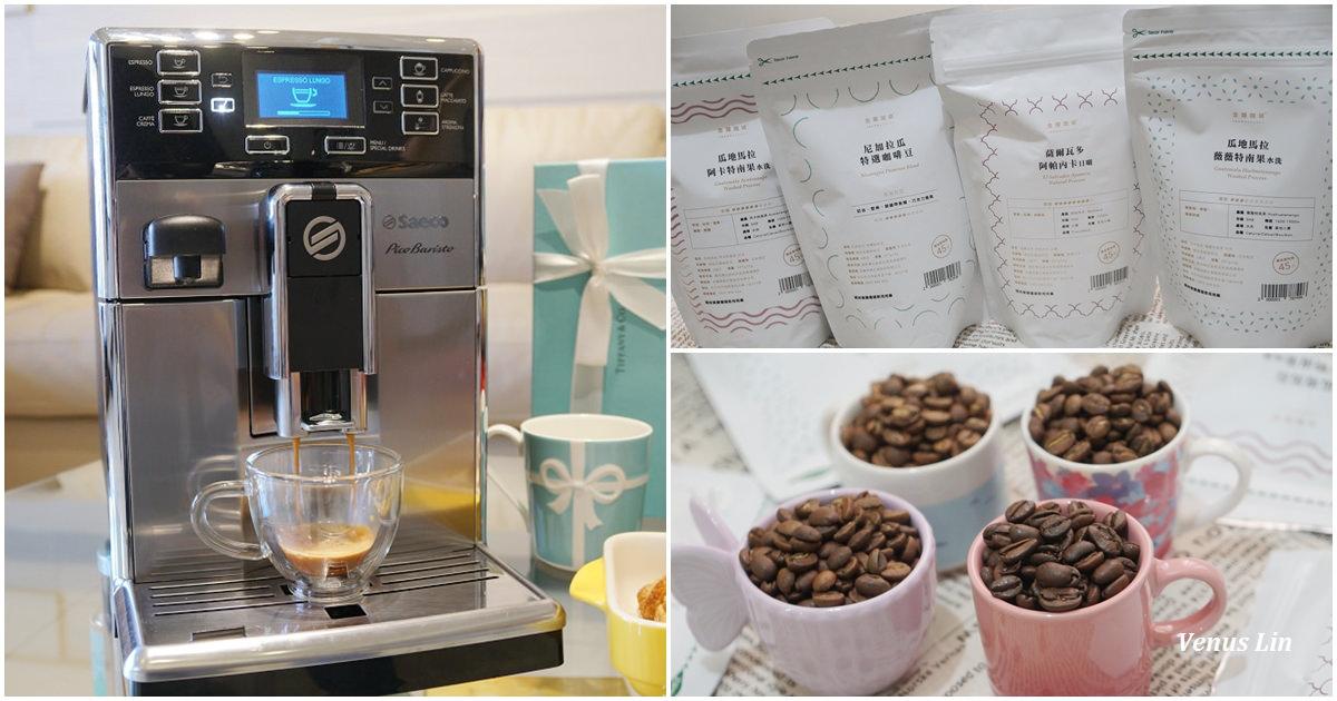 開箱文|飛利浦Saeco全自動義式咖啡機HD8927-我家就是義大利咖啡館