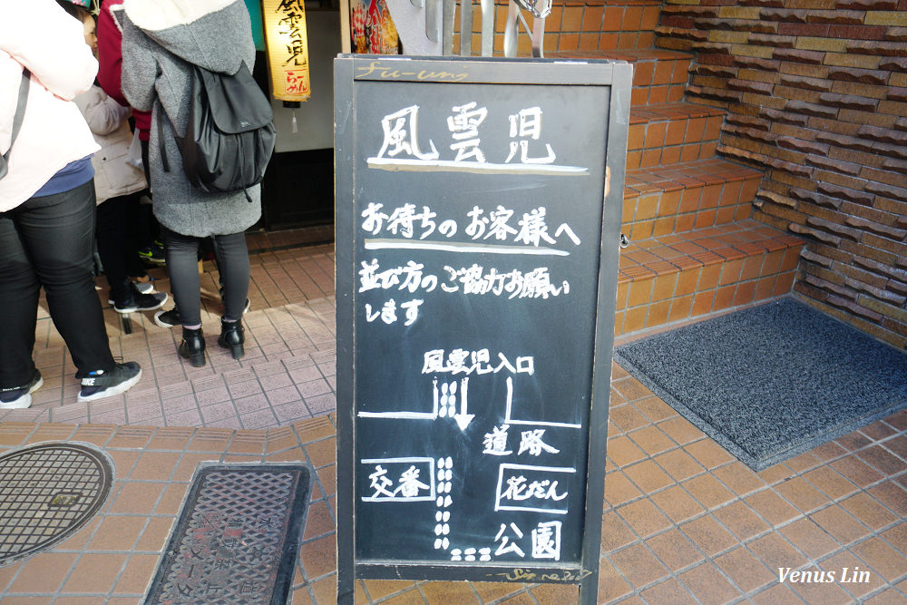 新宿美食,風雲兒,新宿好吃拉麵,新宿沾麵