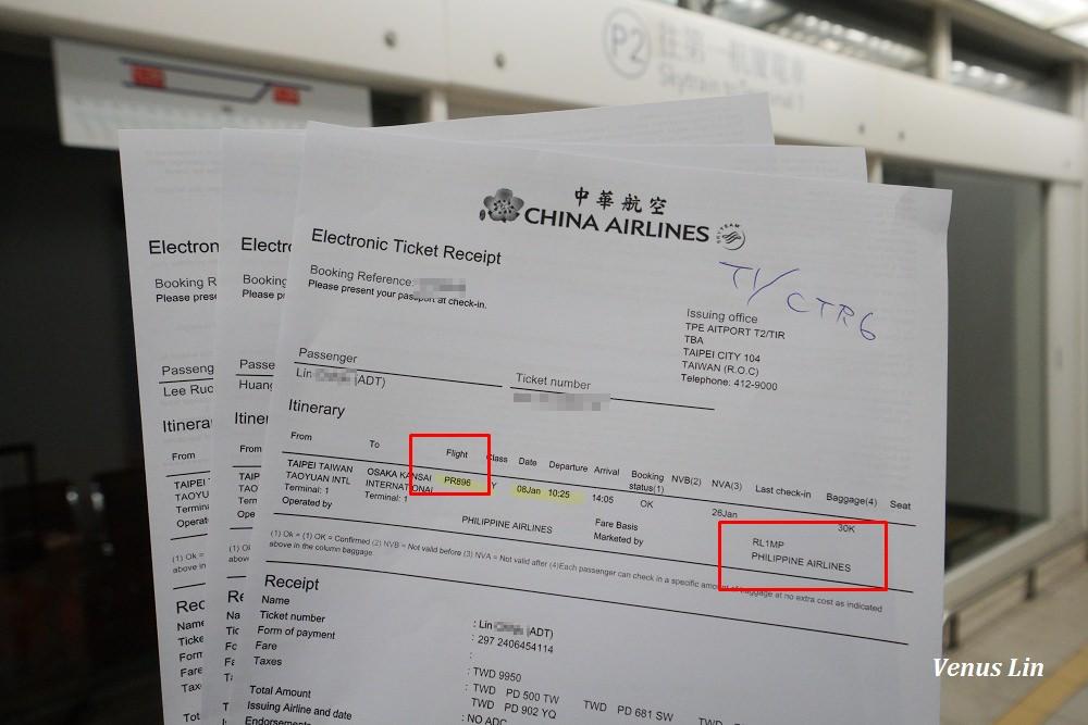 菲律賓航空,菲航,菲律賓航空桃園飛大阪,菲律賓航空飛機餐,華航班機取消沒通知