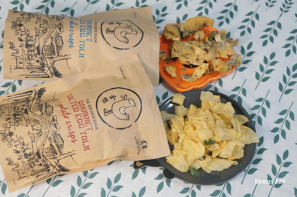 新加坡必買|金鴨鹹蛋薯片.鹹蛋魚皮,內行人只掃貨鹹蛋魚皮