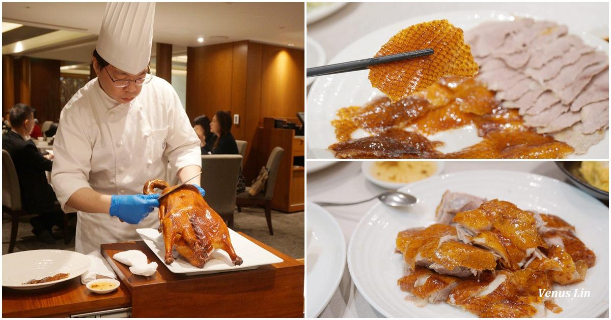 台北喜來登辰園金鵝御宴,迷人的一鵝四吃