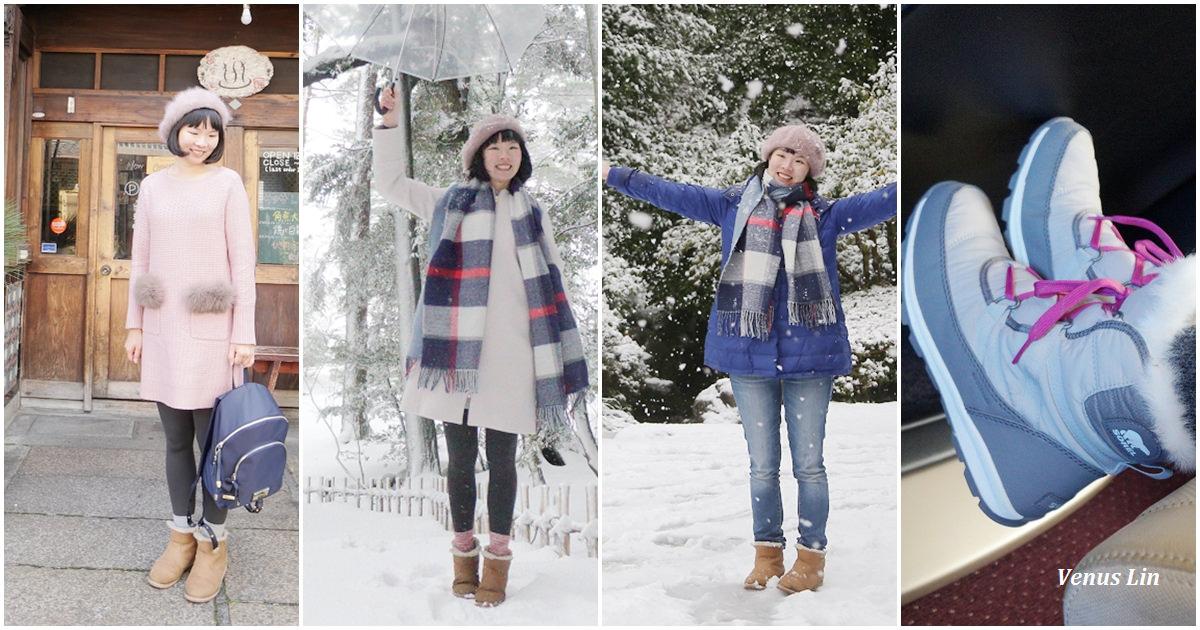 日本下雪怎麼穿衣服?SOREL.KEEN防滑雪鞋.愛牌JILLSTUART