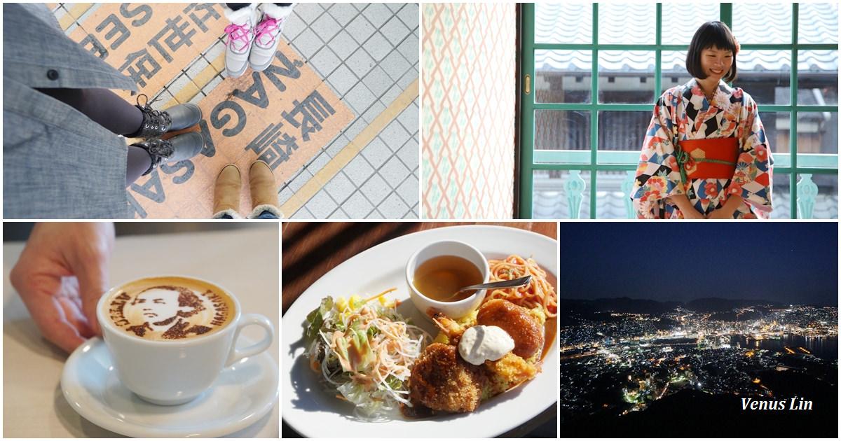 長崎自助 福岡→長崎、土耳其飯、坂本龍馬咖啡、出島和服、稻佐山夜景