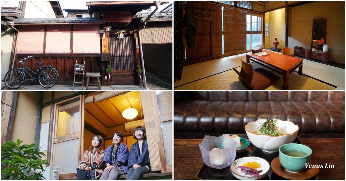 京都町家民宿|梅夜,西陣百年町家建築,每人每晚台幣800