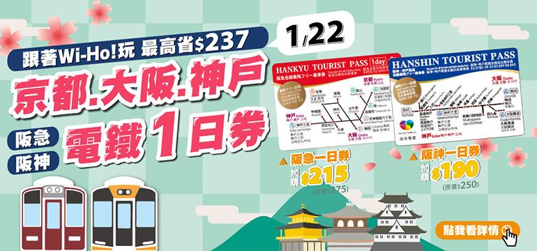 wiho,日本上網sim card,日本上網wifi分享器,日本阪急電鐵一日券,阪神電鐵一日券
