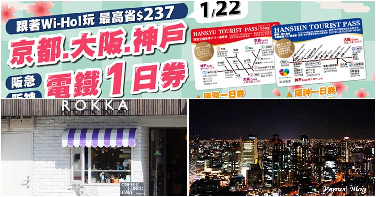 Wi-Ho!日本阪急電鐵一日券、阪神電鐵一日券加購優惠