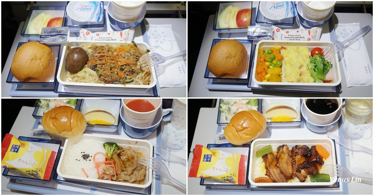 中華航空A330桃園飛福岡來回飛機餐:早餐.晚餐 2018.1.27~01.31