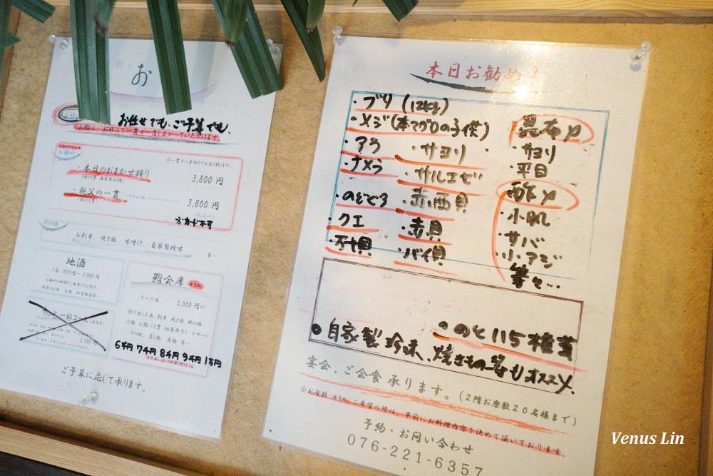 金澤美食,金澤吃壽司,加賀百万石の鮨食券,本店加賀彌助,金澤壽司店推薦