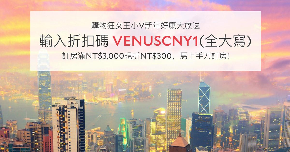 小V送你新年禮物:全世界訂房滿NT$3000、現折NT$300