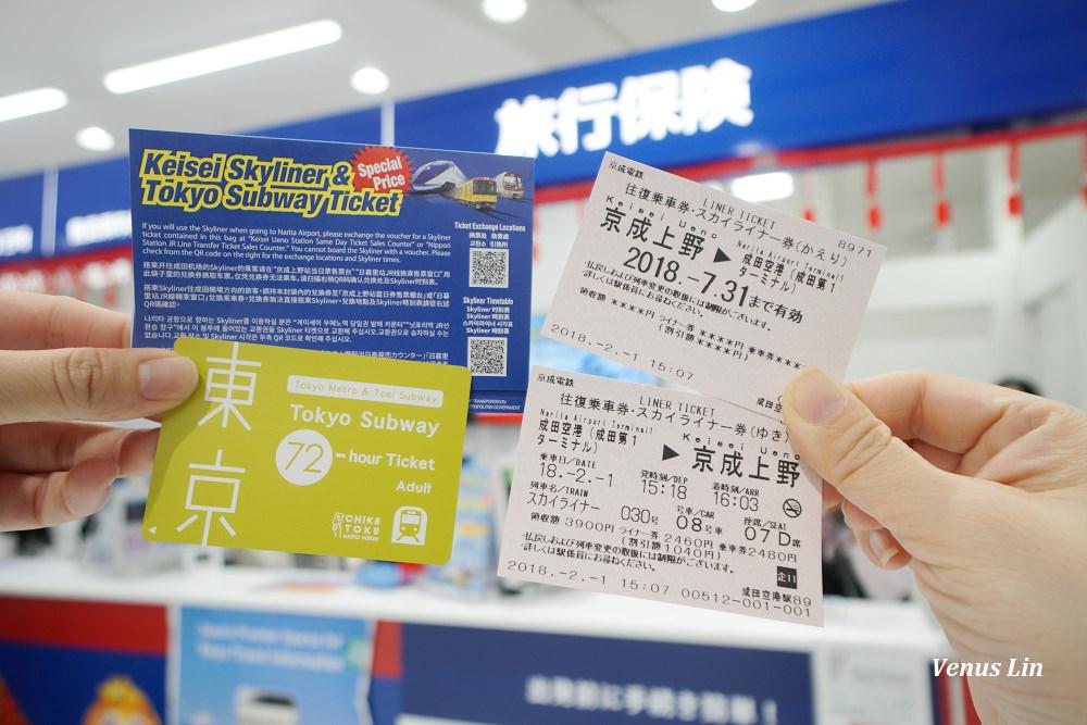 成田機場交通|京成電鐵Skyliner+東京地鐵搭到飽72小時