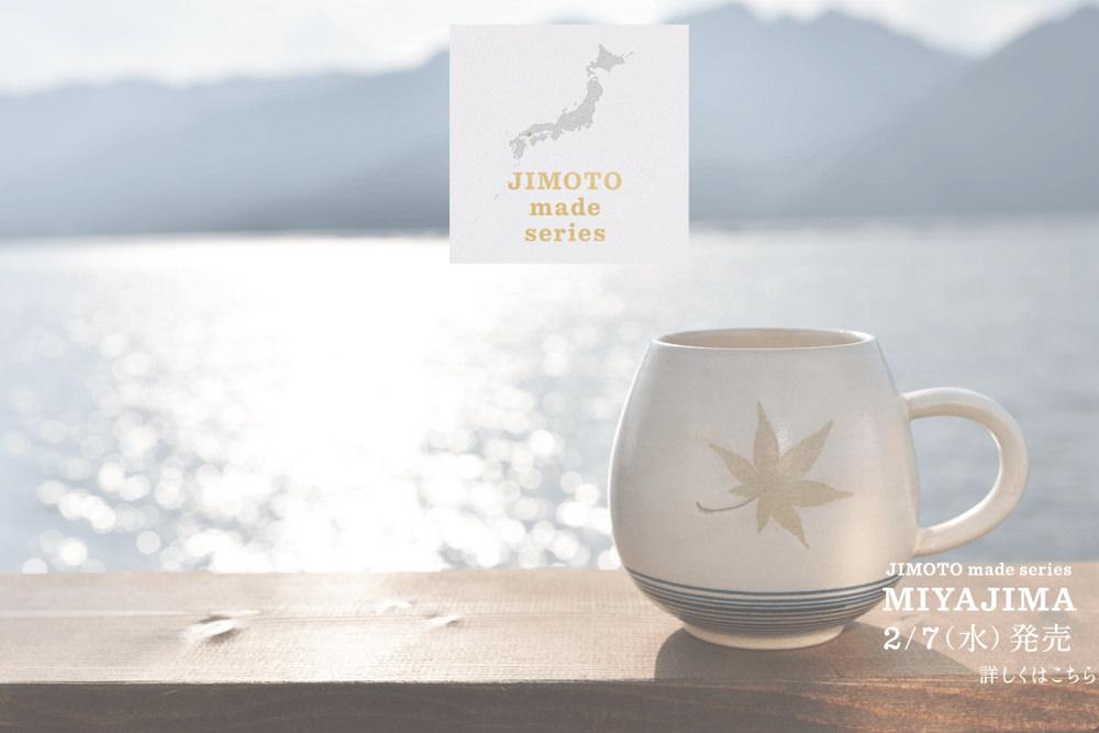 金澤星巴克城市杯,日本星巴克加賀限定九谷燒馬克杯,JIMOTO made系列