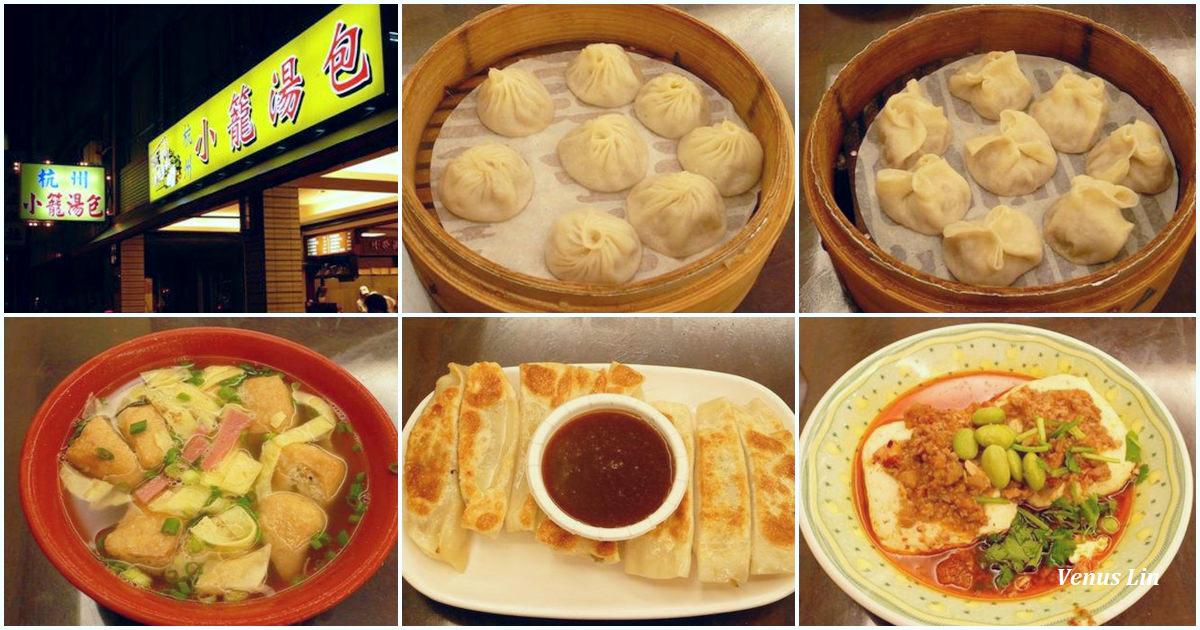 捷運東門站|杭州小籠湯包,台北米其林推薦餐廳-2018年