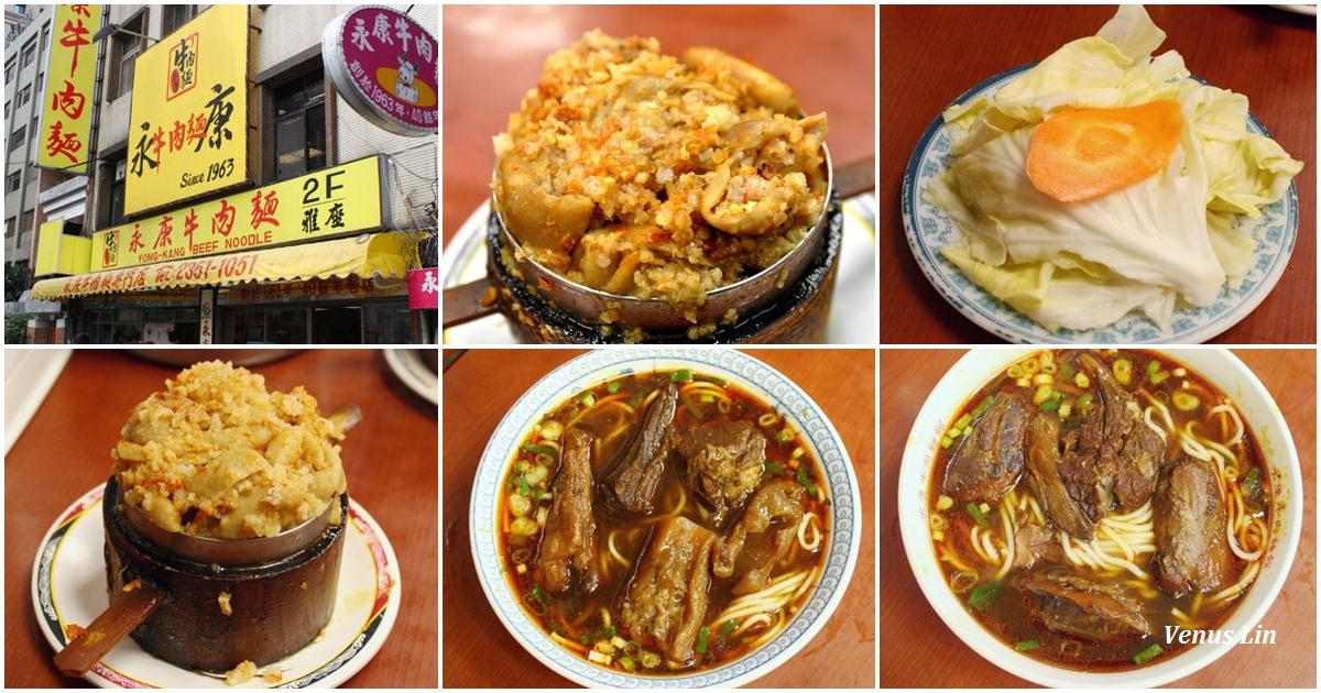 捷運東門站|永康牛肉麵,永康街老字號美食,2018台北必比登推介餐廳