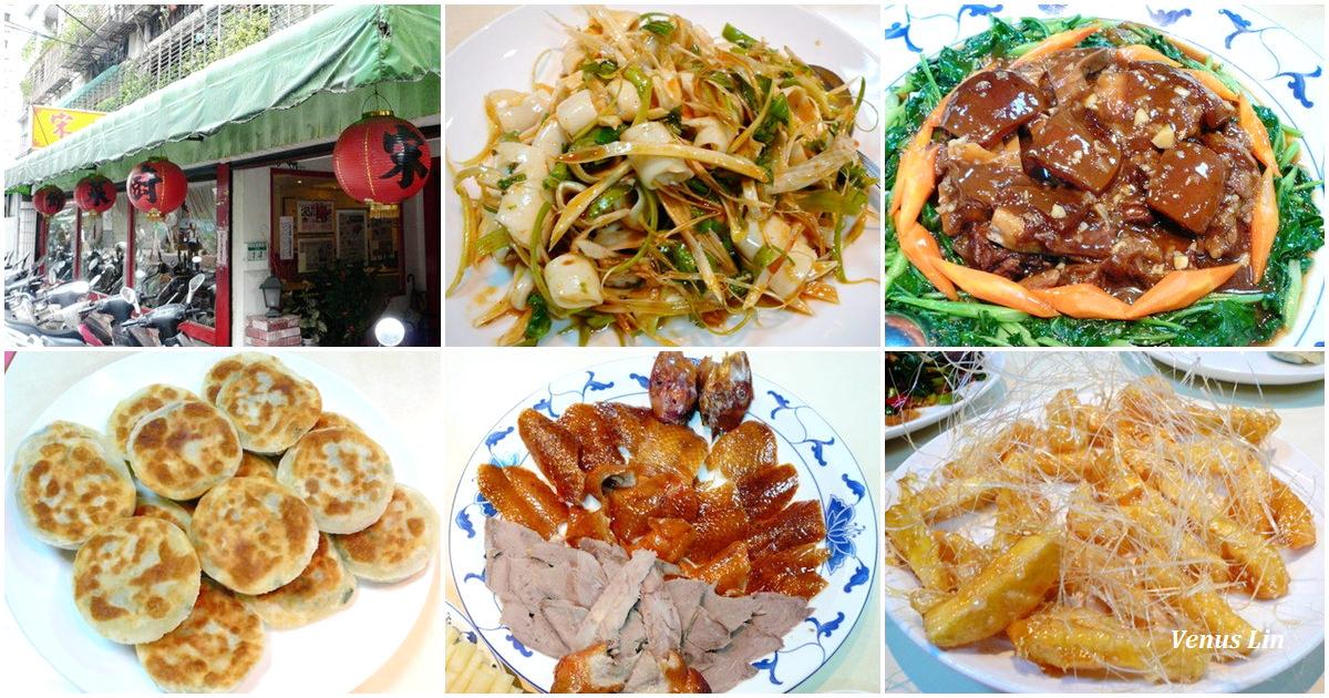 信義區美食|三訪宋廚菜館,最難訂位的烤鴨,台北米其林推薦餐廳-2018年