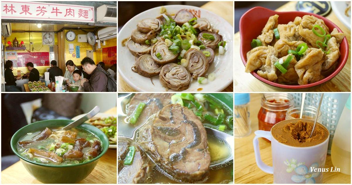 捷運忠孝復興站|林東芳牛肉麵,最愛的台北牛肉麵之一,台北米其林推薦餐廳-2018年