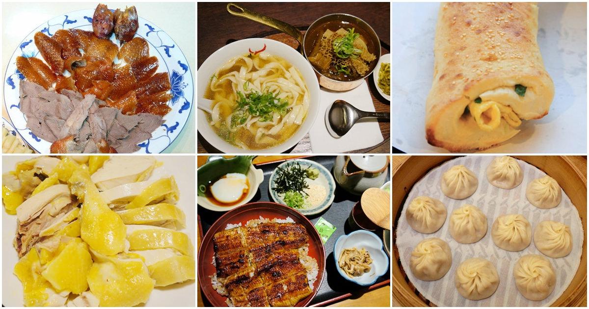 台北米其林必比登推薦餐廳名單,一週後公布台北星星餐廳-2018年