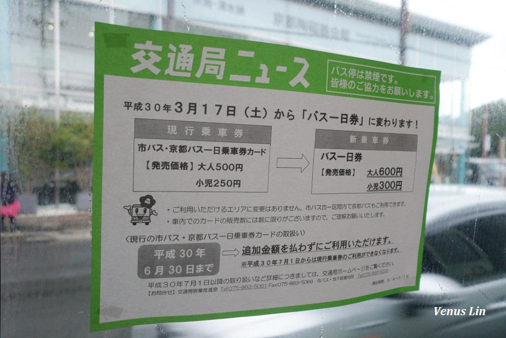 京都巴士一日通票2018/3/17從500日幣漲價到600日幣