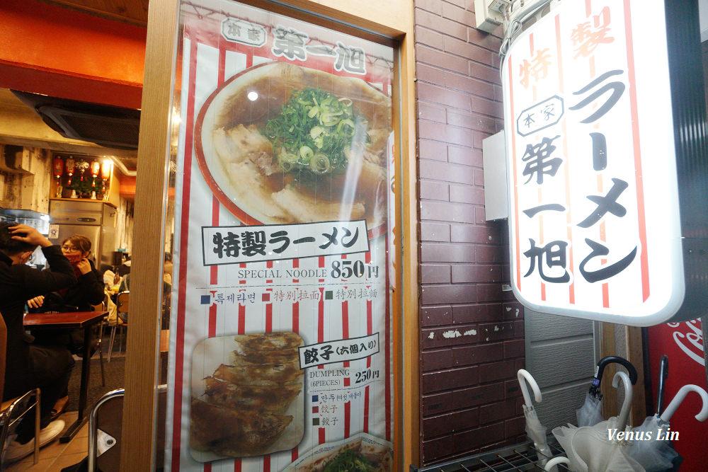 京都車站拉麵,第一旭拉麵,本家第一旭,京都車站美食,京都拉麵,京都排隊拉麵