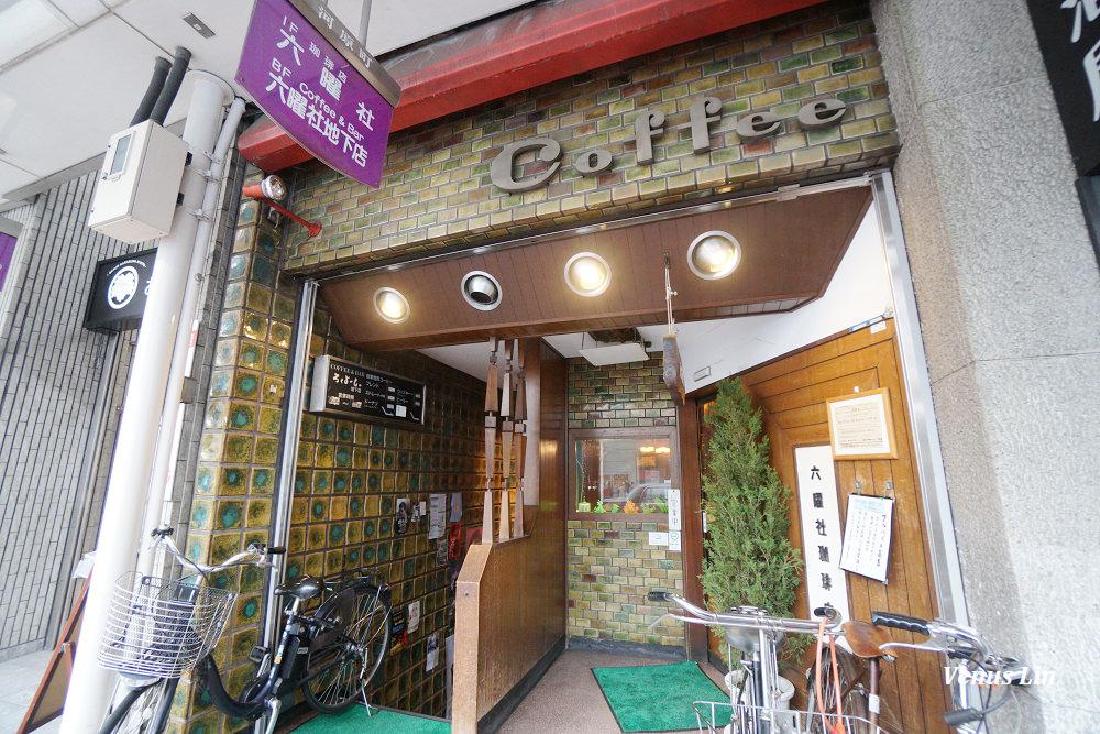 六曜社地下店,京都老咖啡館,河原町三条咖啡館,河原町三条,六曜社甜甜圈,Hotel Gracery Kyoto Sanjo