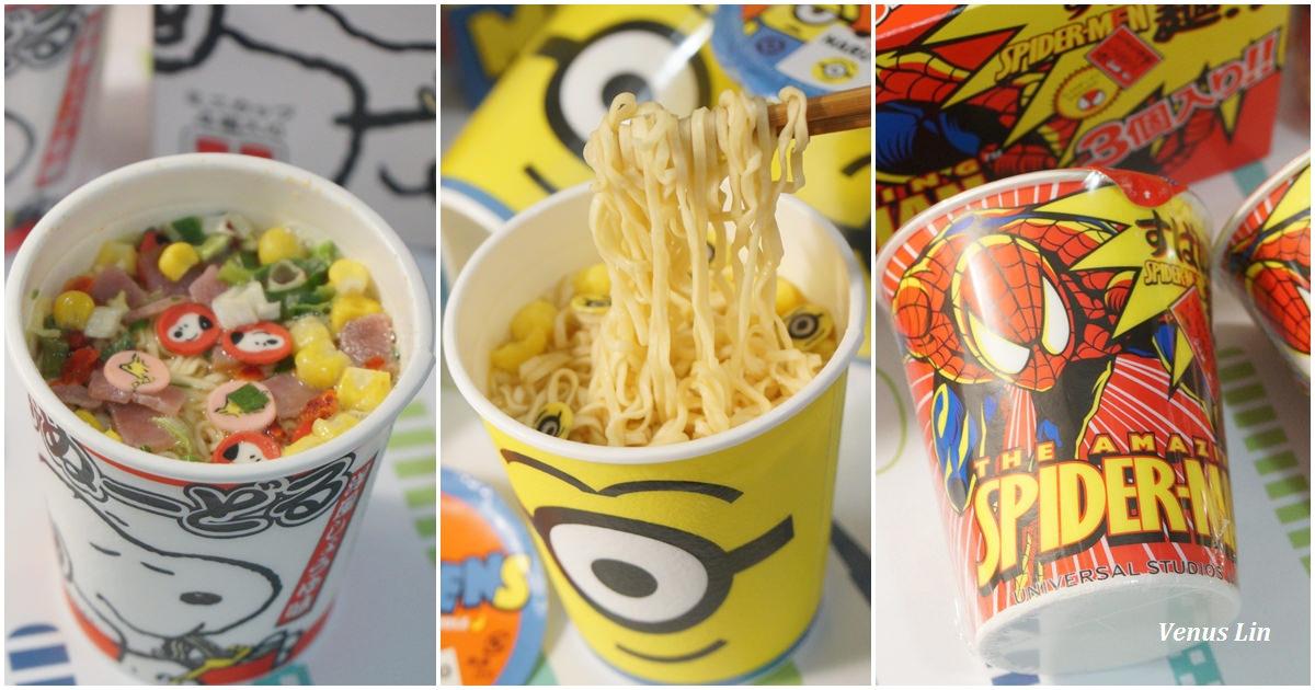 大阪環球影城必買|小小兵、史奴比、蜘蛛人泡麵,可愛又好吃