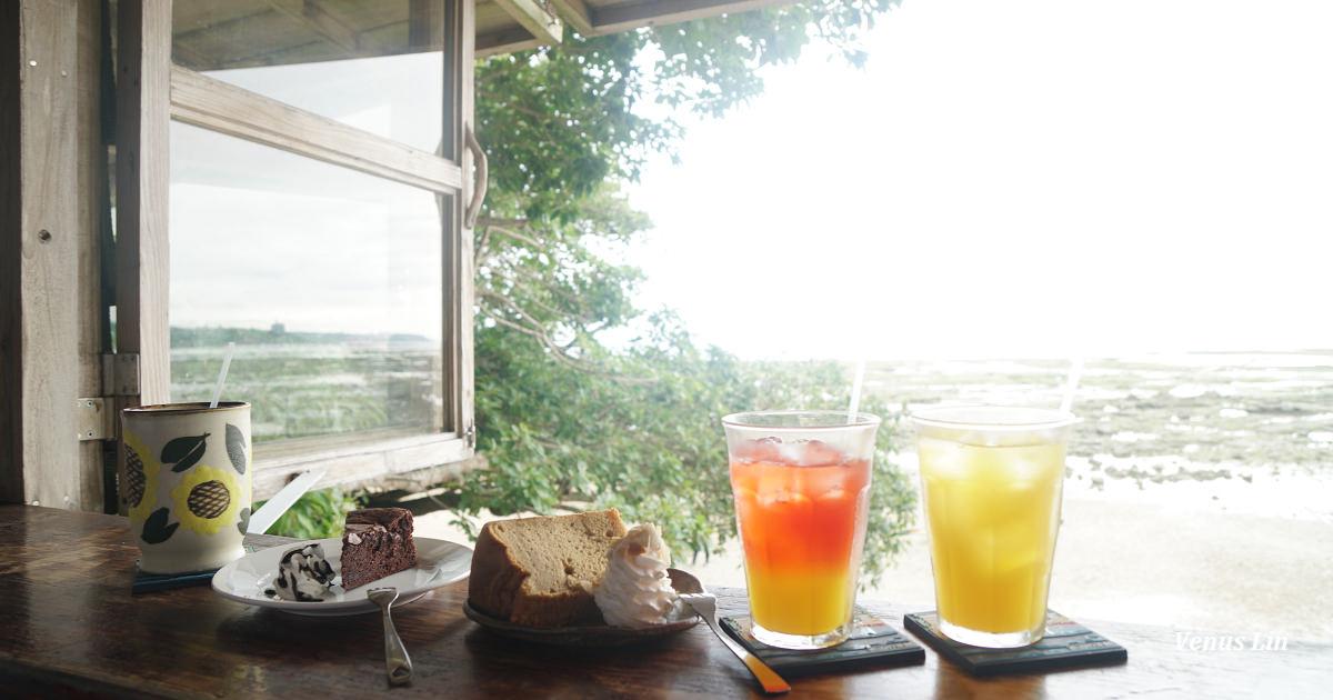 沖繩海景咖啡館|濱邊的茶屋(浜辺の茶屋),記得挑漲潮時來,窗景美歪歪