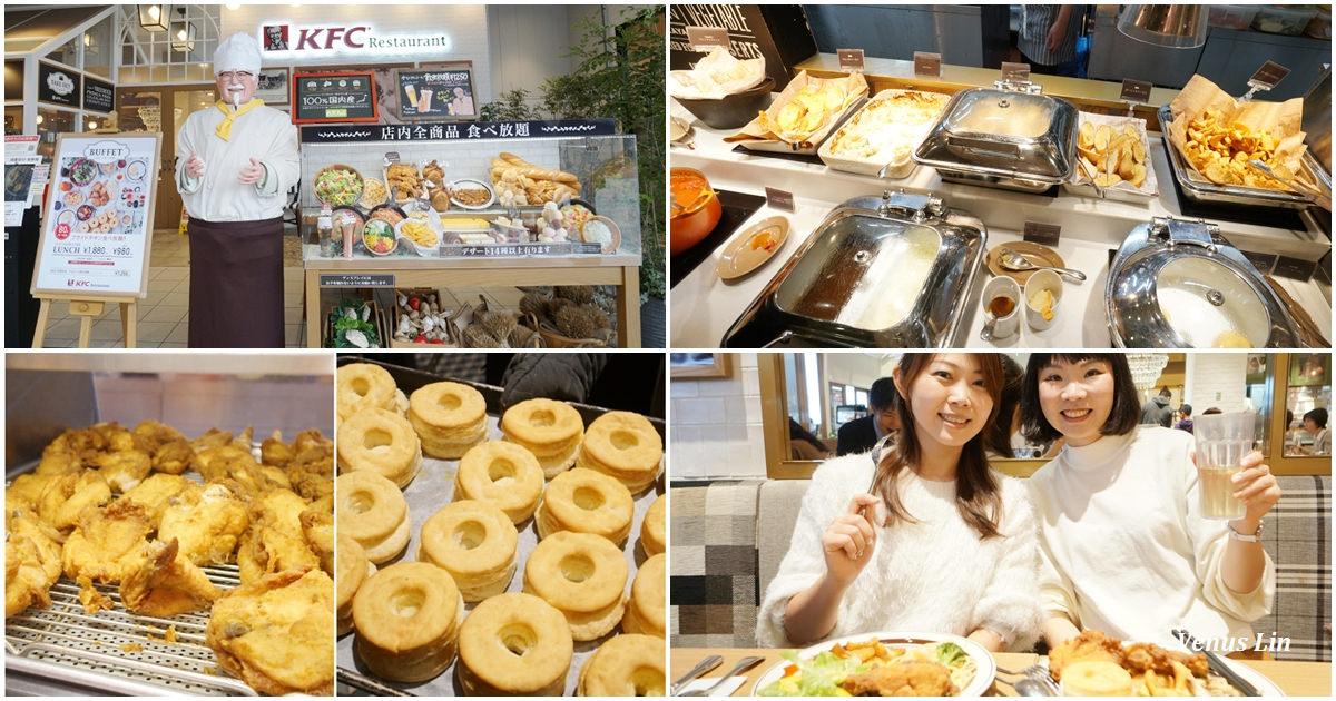 大阪EXPOCITY美食|肯德基吃到飽餐廳、午餐80分鐘1880円