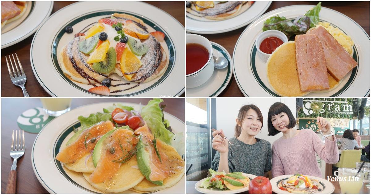 大阪城美食|gram cafe & pancakes,限量特製鬆餅以外一般鬆餅也不賴