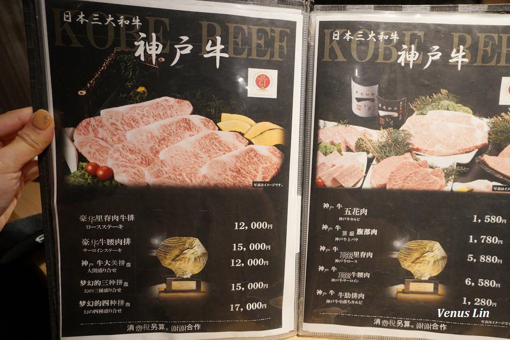 黑毛和牛燒肉一,大阪心齋橋吃燒肉,大阪燒肉推薦,心齋橋超值燒肉,大阪美食,心齋橋美食