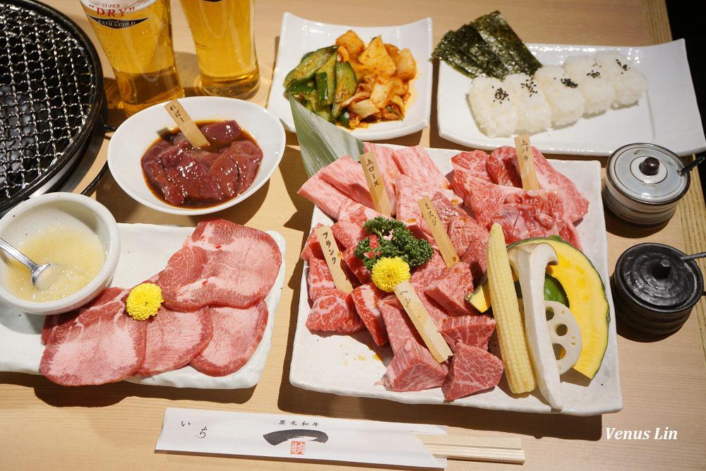 大阪心齋橋燒肉|黑毛和牛燒肉一,肉質極優.價格超合理.太好吃了
