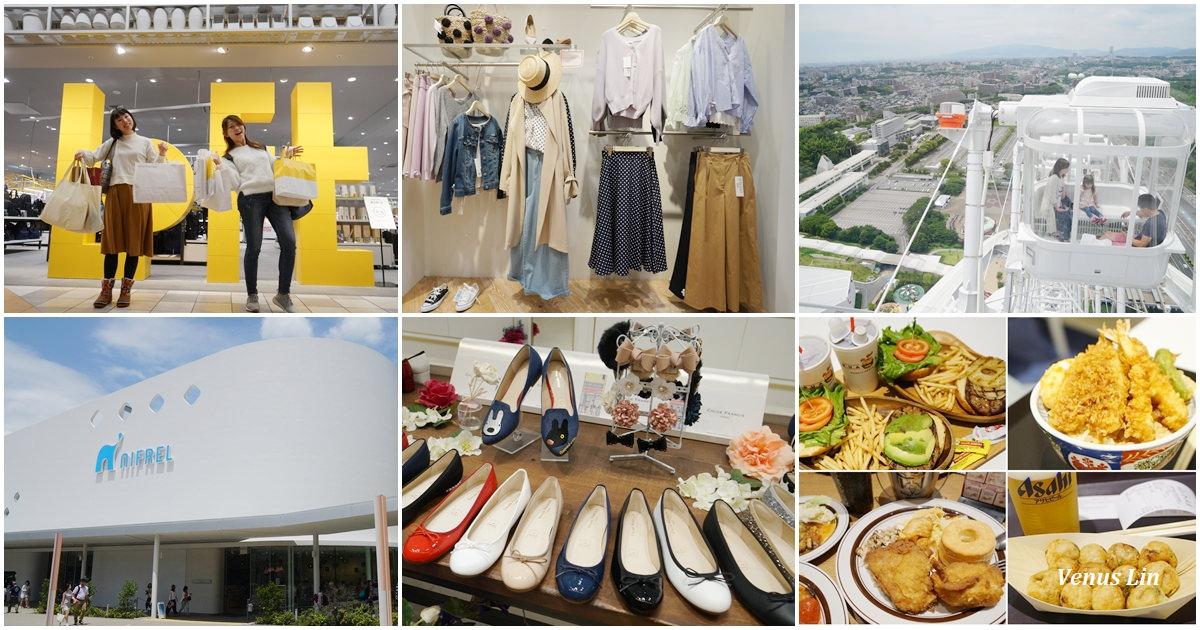 大阪逛街購物懶人包| EXPOCITY必逛必買品牌、美食、設施、交通攻略