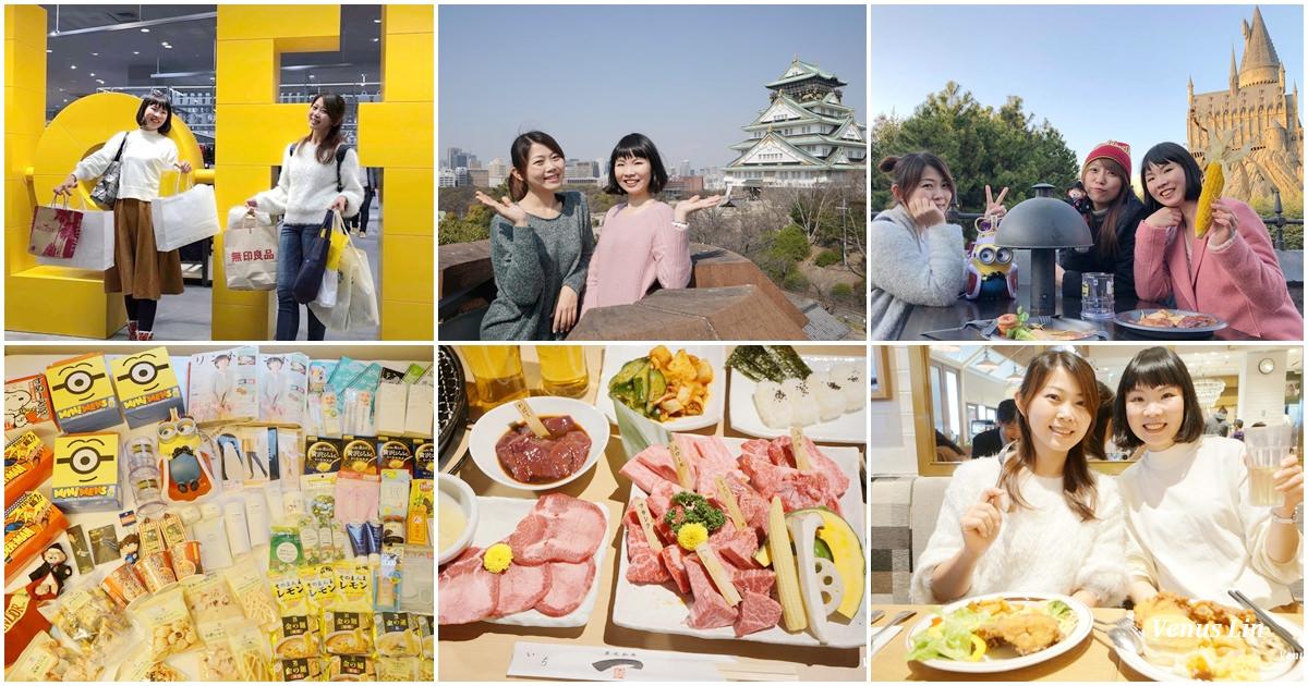 大阪|閨蜜大阪購物之旅6天5夜行程懶人包