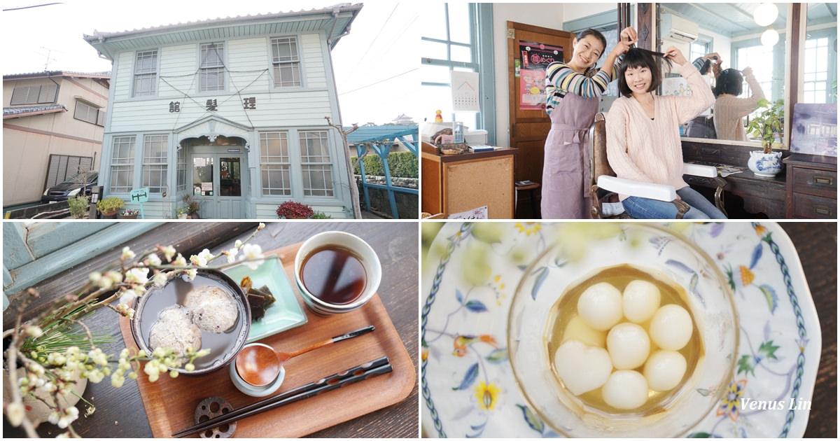 長崎島原 青色理髮廳咖啡館,來百年理髮廳喝咖啡吃下午茶