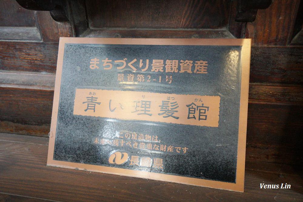九州自助,長崎自助,島原溫泉,島原車站,島原咖啡館,青色理髮廳咖啡館
