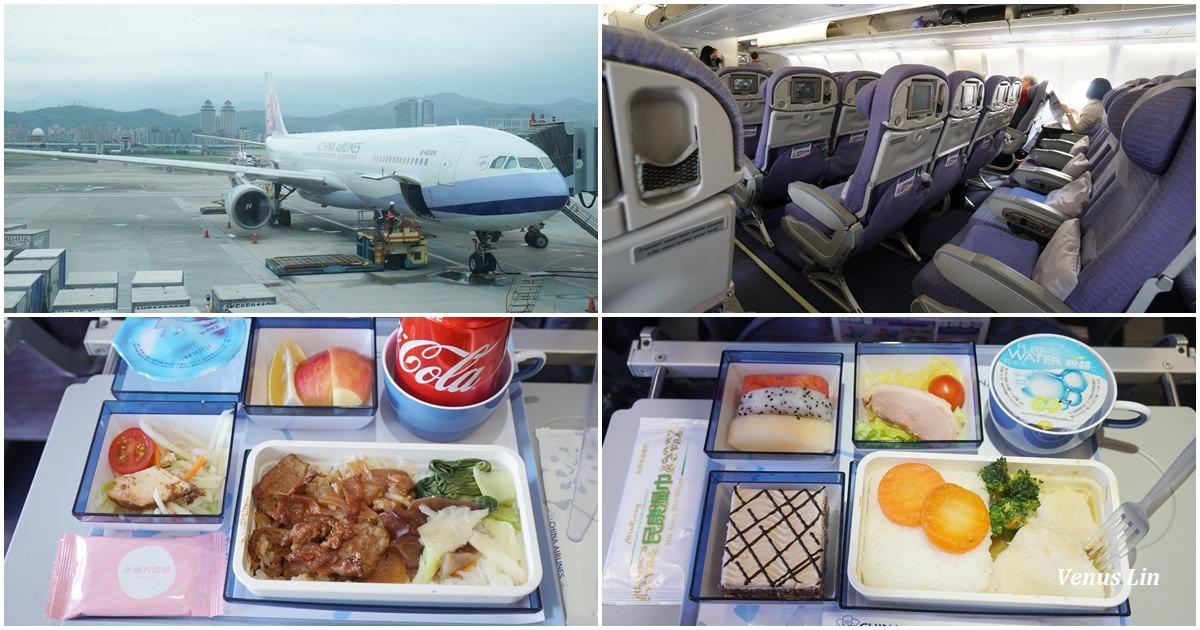 中華航空A330松山飛上海來回飛機餐 2018.2.8~2.22