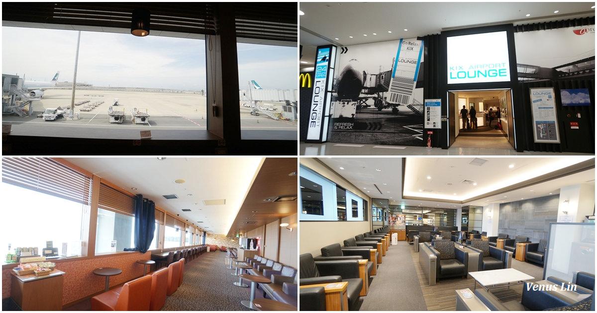 大阪關西機場JCB卡免費貴賓室x5間全攻略:KIX AIRPORT LOUNGE、比叡、Annex六甲、六甲、金剛