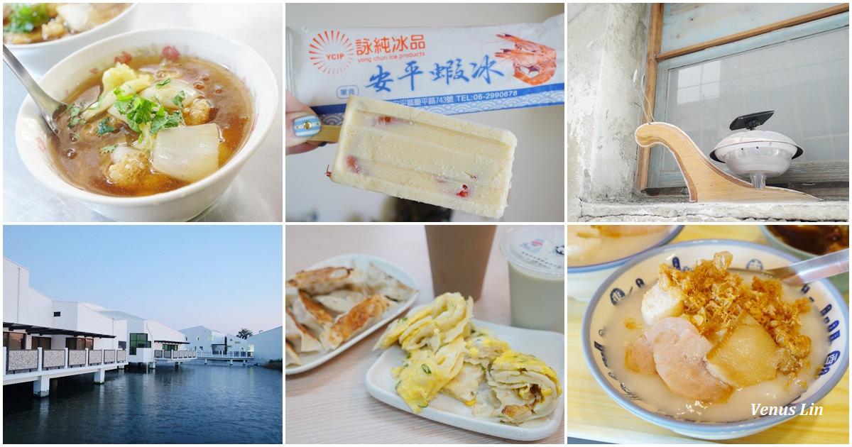 台南行程|在地人閨蜜帶路台南吃吃吃之旅5天4夜,道地美食x20