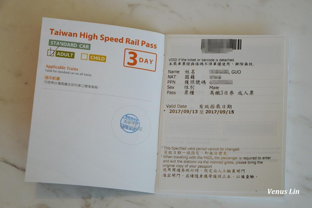灣高鐵周遊券3日券,高鐵彈性2日券,雙鐵標準5日券,雙鐵特級5日券,外國人用的高鐵pass