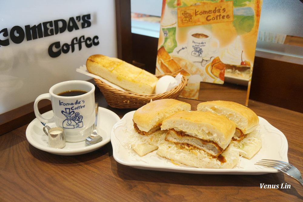 Komeda's Coffee台北店,11:00前點咖啡送早餐,台北店跟日本店超級比一比
