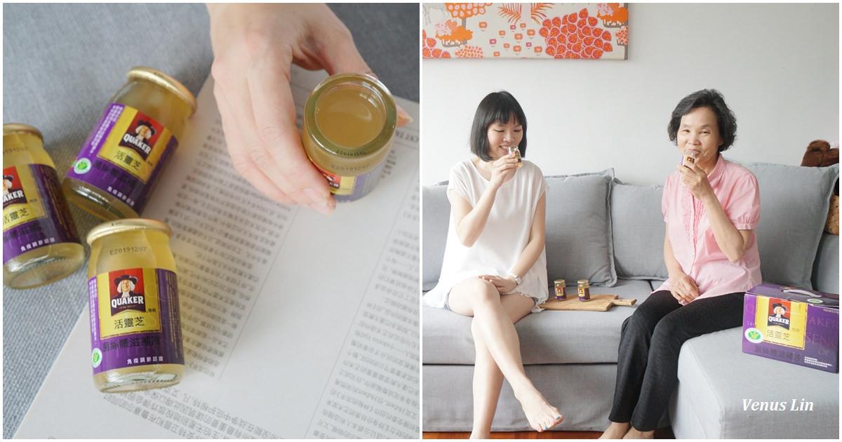 桂格活靈芝菌絲體滋補液,照護自己與家人的身體健康,送禮最佳選擇