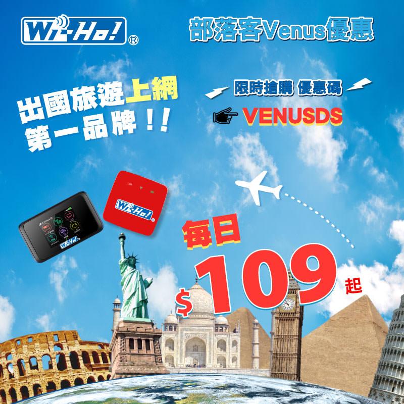 特價|Wi-Ho! 特樂通全機型wifi分享器NT$109/日起